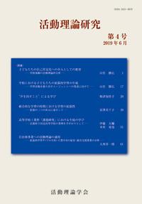 活動理論研究 第4号 (2019年6月)