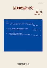活動理論研究 第5号 (2020年6月)
